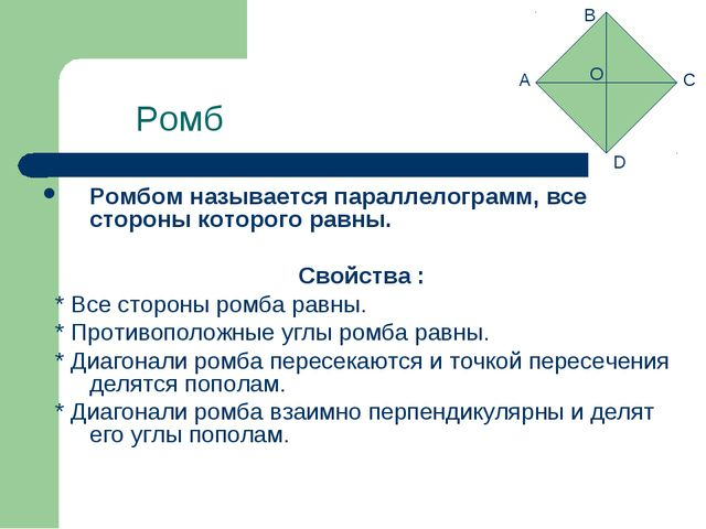 Ромб Ромбом называется параллелограмм, все стороны которого равны. Свойства...
