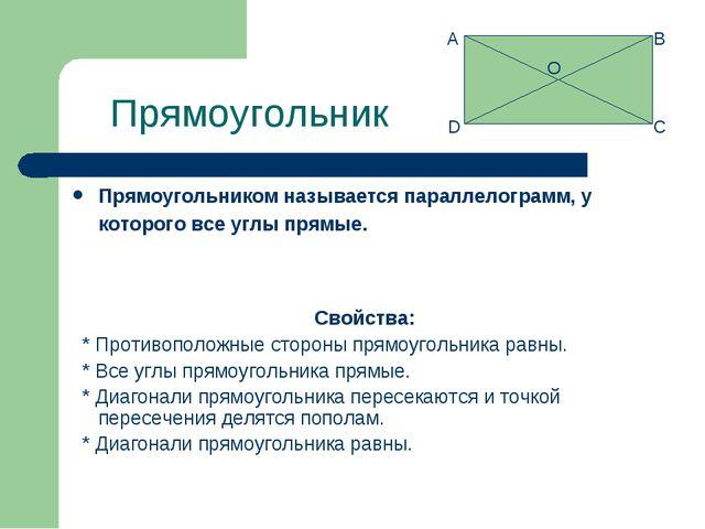 Прямоугольник Прямоугольником называется параллелограмм, у которого все углы...