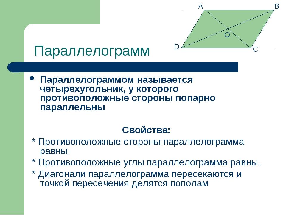 Параллелограмм Параллелограммом называется четырехугольник, у которого проти...