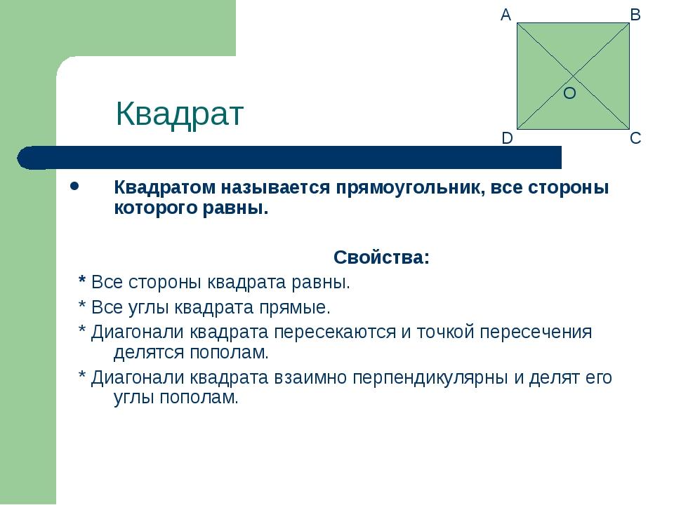 Квадрат Квадратом называется прямоугольник, все стороны которого равны. Свой...