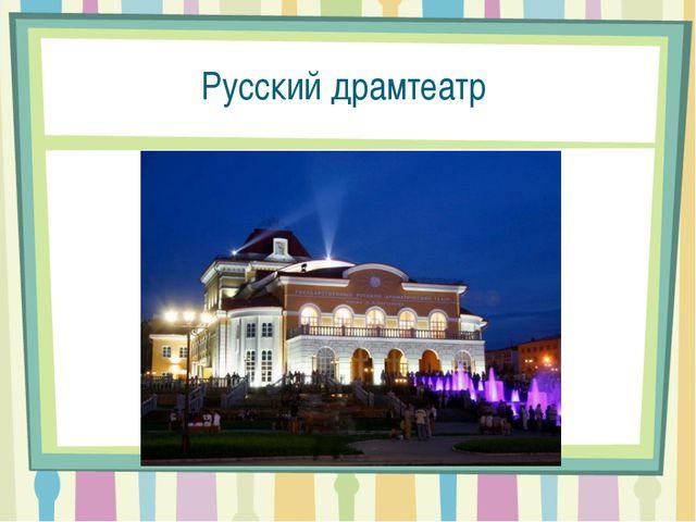 Русский драмтеатр