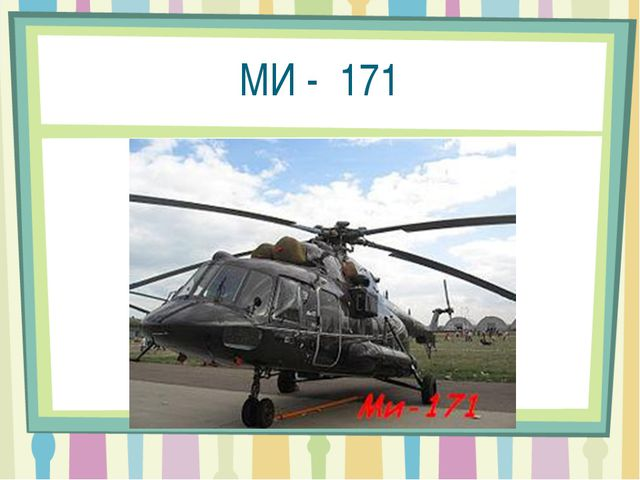 МИ - 171