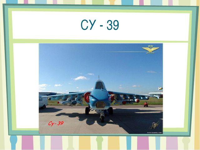 СУ - 39