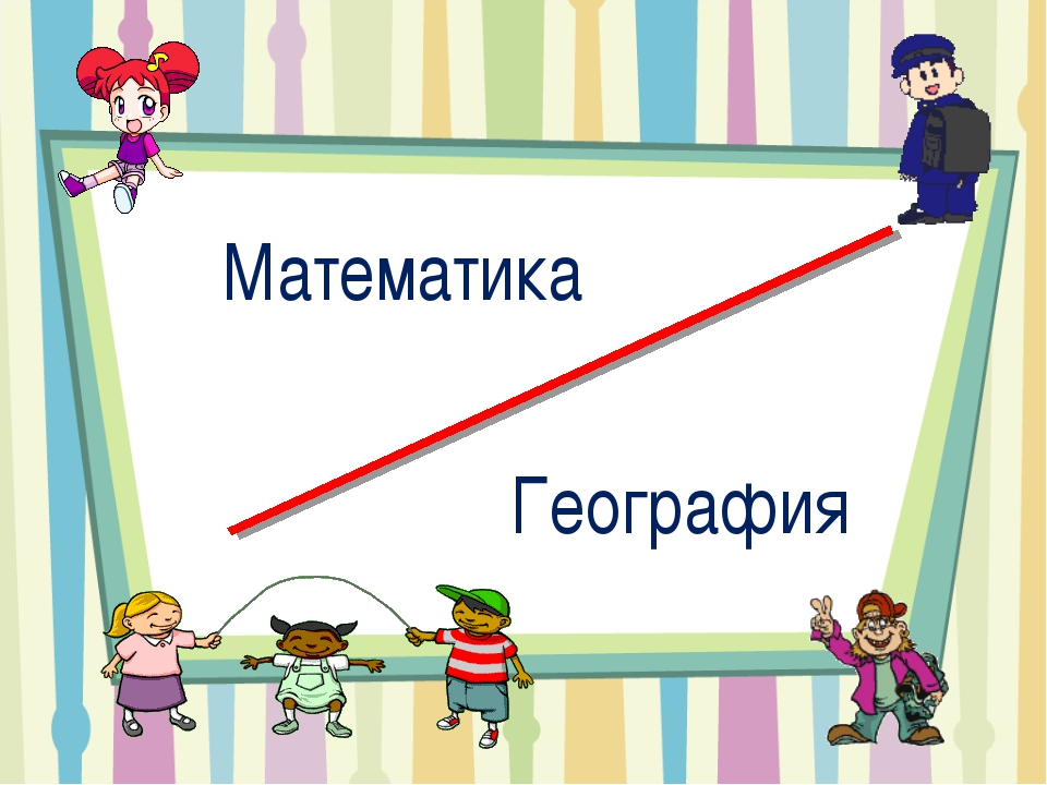 Математика География