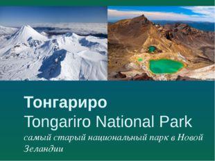 Тонгариро TongariroNational Park самый старый национальный парк в Новой Зела
