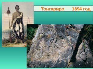Тонгариро 1894 год