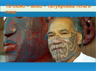 Tā moko – моко – татуировка тела и лица