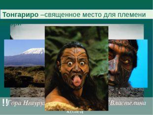 Тонгариро –священное место для племени маори Гора Нгаурухоэ - Роковая гора и