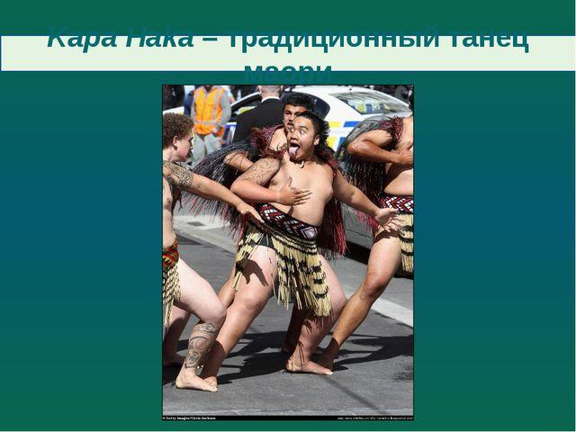 Kapa Haka – традиционный танец маори