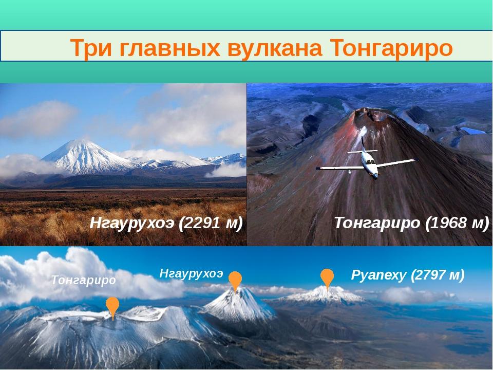 Три главных вулкана Тонгариро Нгаурухоэ (2291 м) Тонгариро (1968 м) Нгаурухо...