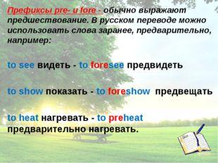 Префиксы pre- и fore - обычно выражают предшествование. В русском переводе м