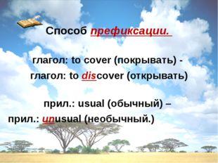 Способ префиксации. глагол: to cover (покрывать) - глагол: to discover (откр