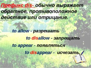 Префикс dis- обычно выражает обратное, противоположное действие или отрицани