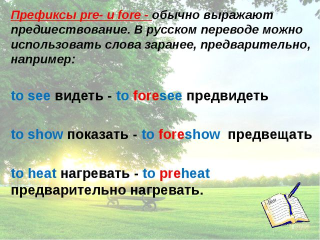 Префиксы pre- и fore - обычно выражают предшествование. В русском переводе м...