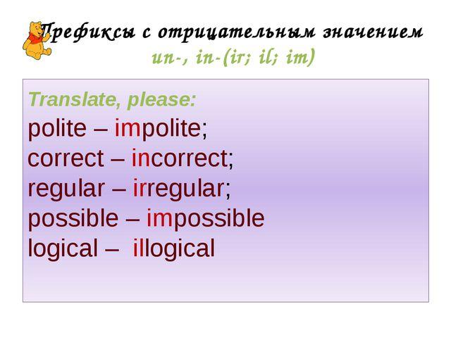 Префиксы с отрицательным значением un-, in-(ir; il; im) Translate, please: p...