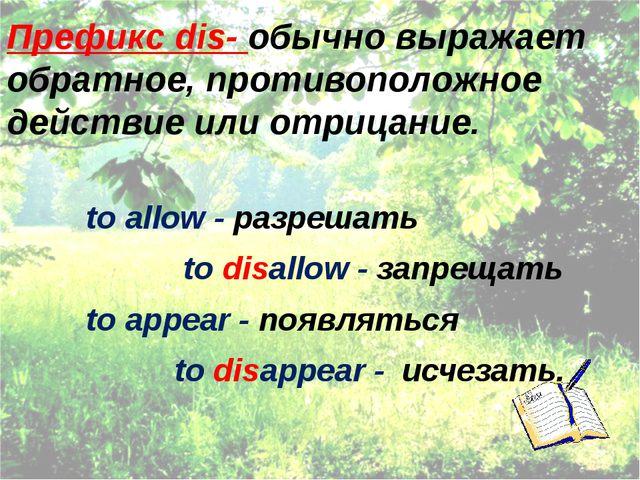 Префикс dis- обычно выражает обратное, противоположное действие или отрицани...