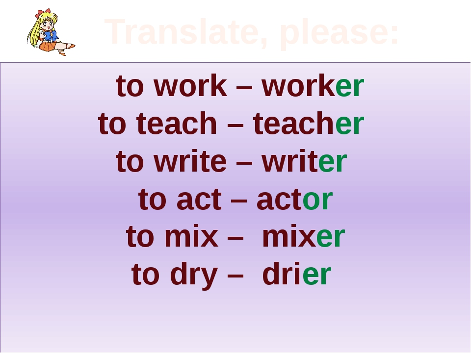 Translate, please: to work – worker to teach – teacher to write – writer to...