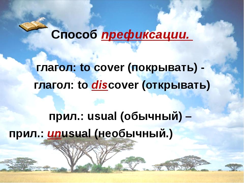 Способ префиксации. глагол: to cover (покрывать) - глагол: to discover (откр...