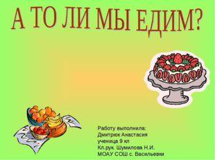 Работу выполнила: Дмитрюк Анастасия ученица 9 кл Кл.рук. Шумилова Н.И. МОАУ