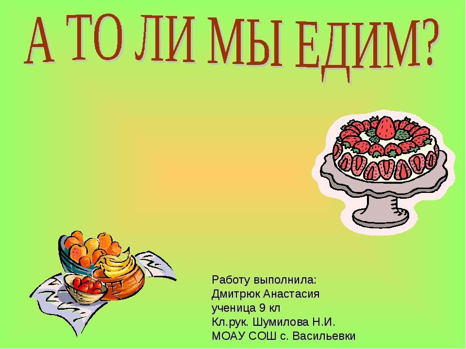 Работу выполнила: Дмитрюк Анастасия ученица 9 кл Кл.рук. Шумилова Н.И. МОАУ...