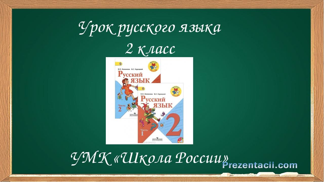 Урок русского языка 2 класс УМК «Школа России»