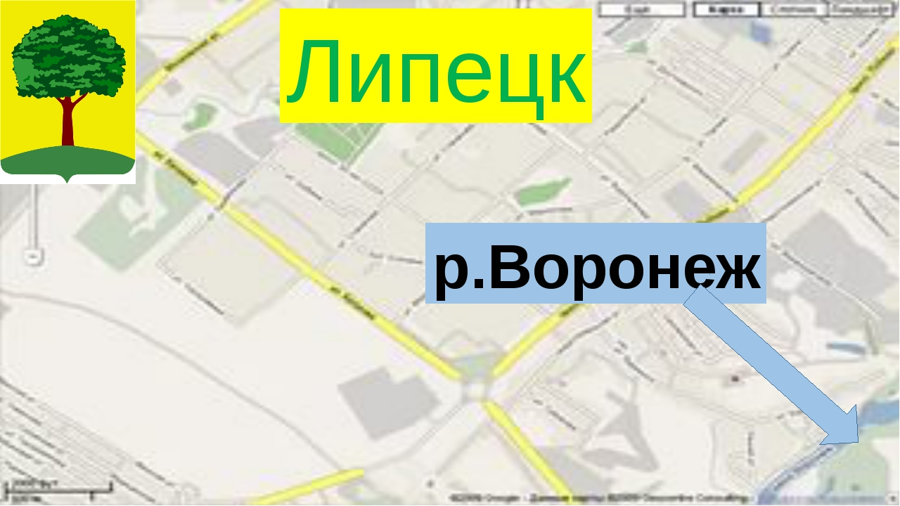 Липецк р.Воронеж