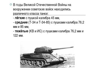 В годы Великой Отечественной Войны на вооружении советских войск находились р