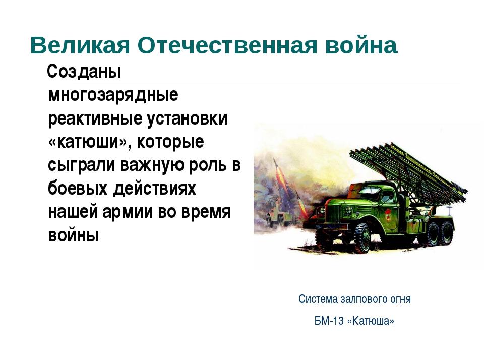 Великая Отечественная война Созданы многозарядные реактивные установки «катюш...