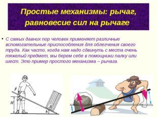 Простые механизмы: рычаг, равновесие сил на рычаге С самых давних пор челове