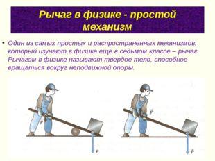 Рычаг в физике - простой механизм Один из самых простых и распространенных ме