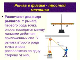 Рычаг в физике - простой механизм Различают два вида рычагов.У рычага первог