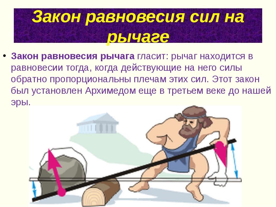 Закон равновесия сил на рычаге Закон равновесия рычага гласит: рычаг находитс...
