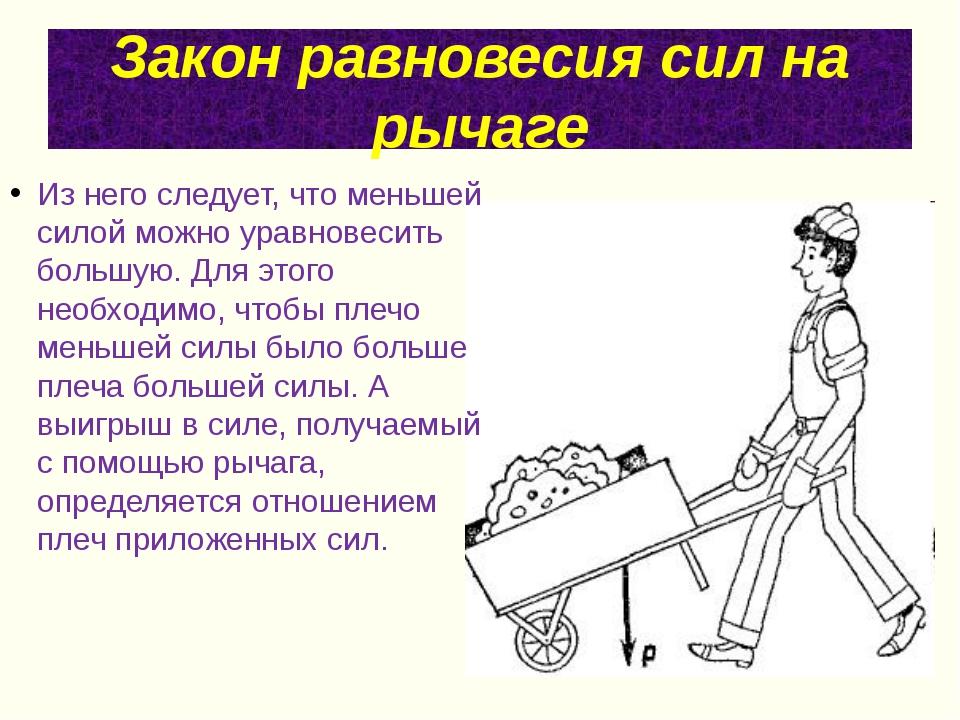 Закон равновесия сил на рычаге Из него следует, что меньшей силой можно уравн...