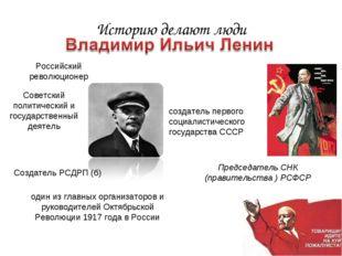 Историю делают люди Российский революционер Создатель РСДРП (б) один из главн