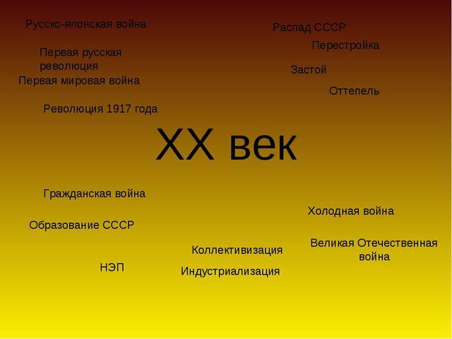 XX век Русско-японская война Первая русская революция Первая мировая война Ре...