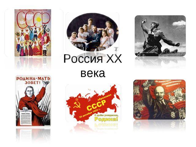 Россия XX века