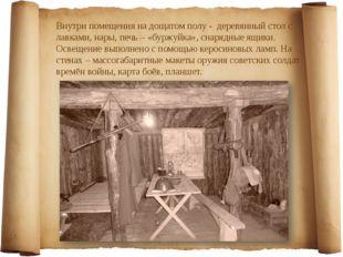 Внутри помещения на дощатом полу - деревянный стол с лавками, нары, печь – «б