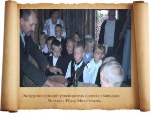 Экскурсии проводит руководитель проекта «Блиндаж» Митькин Фёдор Михайлович.