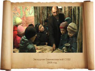Экскурсия Еманжелинской СОШ 2008 год.