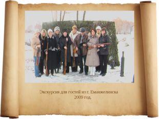 Экскурсия для гостей из г. Еманжелинска 2009 год.