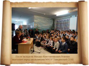 После экскурсии Михаил Константинович Резепин выступает перед школьниками МК