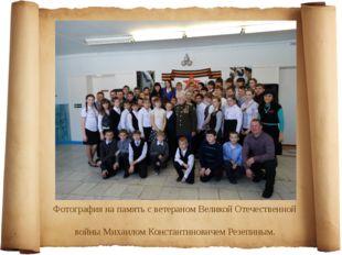 Фотография на память с ветераном Великой Отечественной войны Михаилом Констан