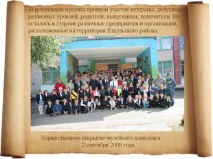В реализации проекта приняли участие ветераны, депутаты различных уровней, р