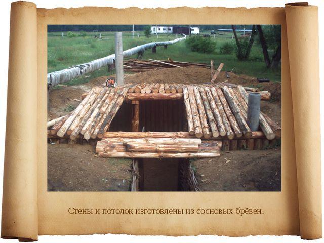 Стены и потолок изготовлены из сосновых брёвен.