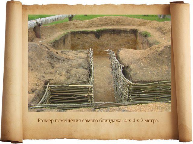 Размер помещения самого блиндажа: 4 х 4 х 2 метра.
