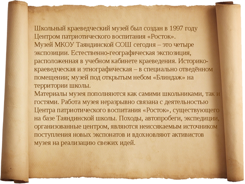 Школьный краеведческий музей был создан в 1997 году Центром патриотического в...