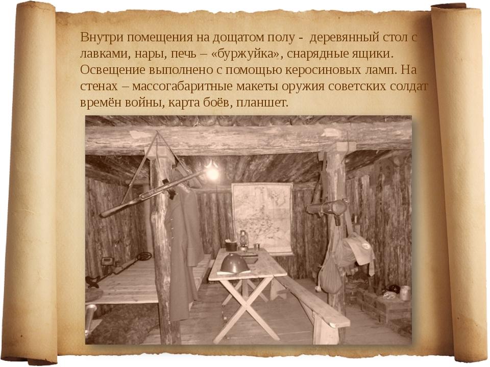 Внутри помещения на дощатом полу - деревянный стол с лавками, нары, печь – «б...