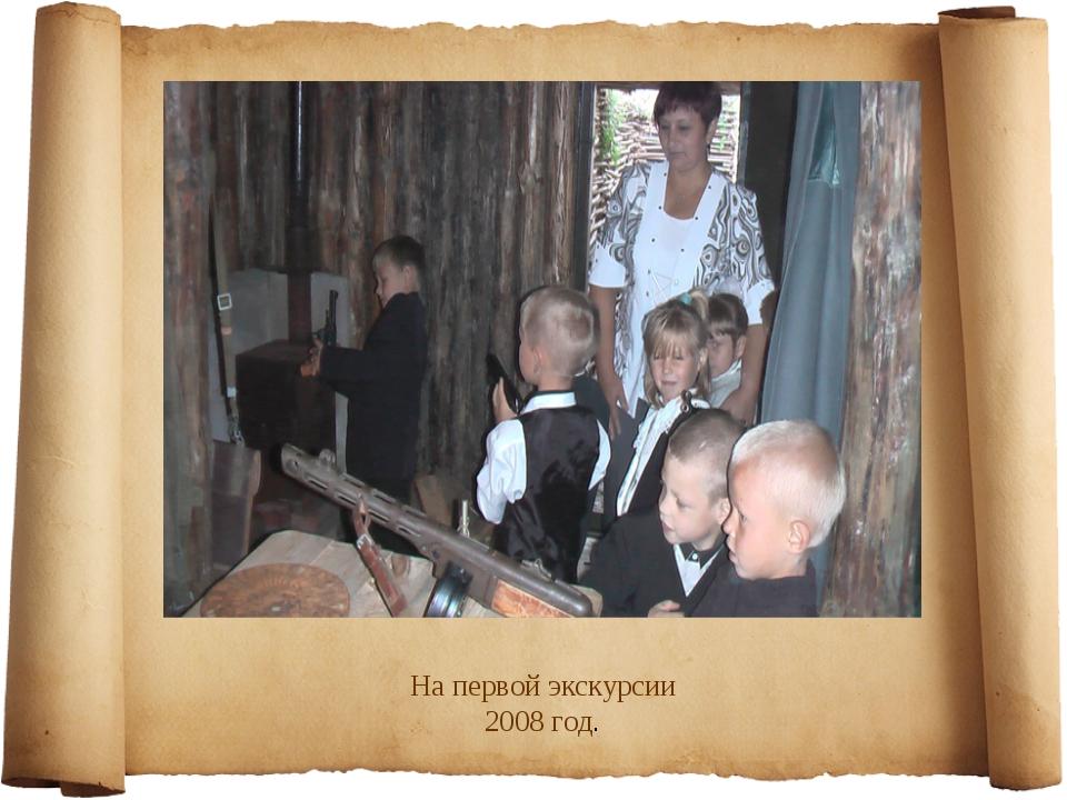 На первой экскурсии 2008 год.