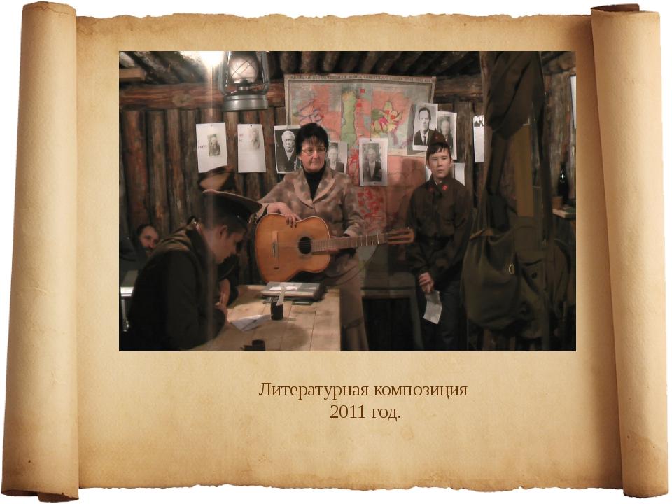Литературная композиция 2011 год.