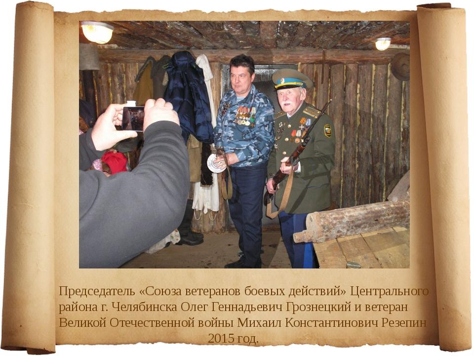 Председатель «Союза ветеранов боевых действий» Центрального района г. Челябин...